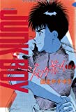 ジャンク・ボーイ : 10 (アクションコミックス)