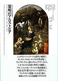 黎明のアルストピア: ベッリーニからレオナルド・ダ・ヴィンチへ (イタリア美術叢書―初期ルネサンス)