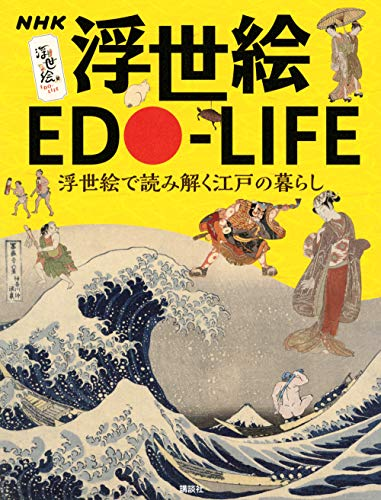 NHK 浮世絵 EDO-LIFE 浮世絵で読み解く江戸の暮らし