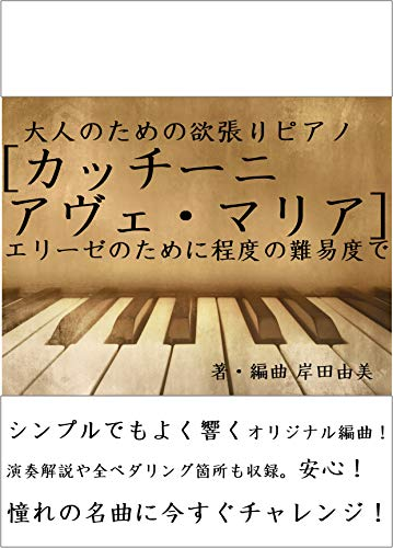 otonanotamenoyokubaripiano katti-ni avemaria eri-zenotameniteidononannidode: ennsoukaisetuyazennpedarinngumosyuuroku (Japanese Edition)