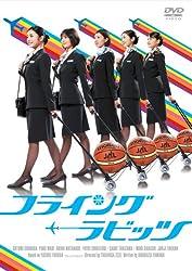 【動画】フライング☆ラビッツ
