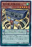 遊戯王/第9期/SPTR-JP007 妖仙獣 右鎌神柱【スーパーレア】