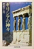 ギリシアの神々 (ちくま学芸文庫)