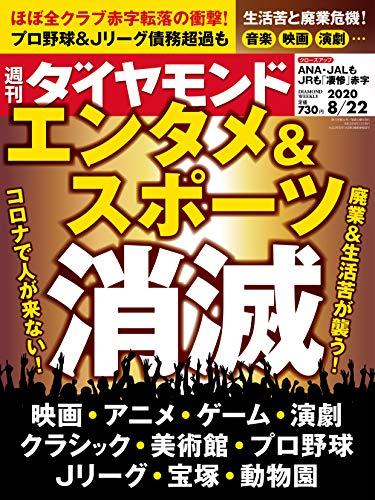 週刊ダイヤモンド 2020年 8/22号 [雑誌] (エンタメ&スポーツ消滅)