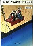 銭形平次捕物控〈5〉金の鯉 (嶋中文庫)