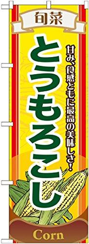 のぼり屋 のぼり 旬菜とうもろこし 60×180cm 7953