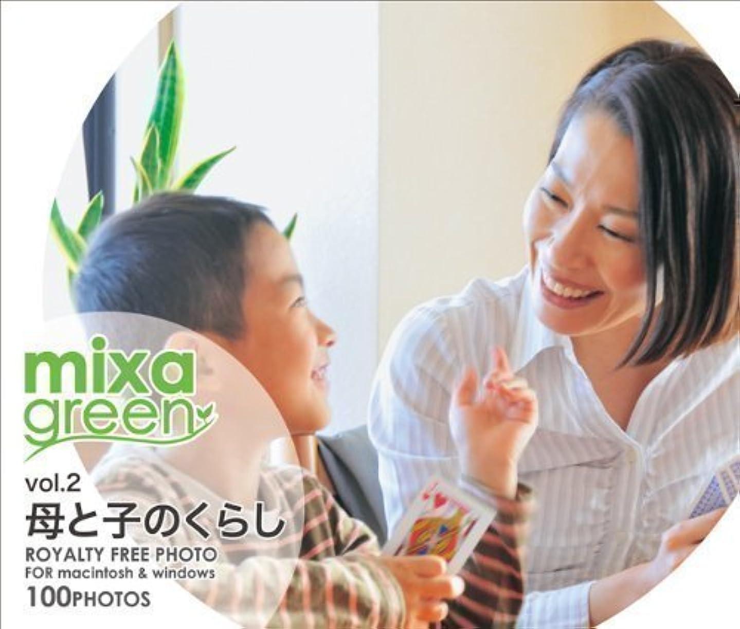 カンガルートレース団結mixa green vol.002 母と子のくらし
