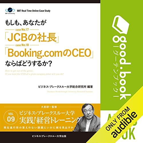 『BBTリアルタイム・オンライン・ケーススタディ Vol.9(もしも、あなたが「JCBの社長」「Booking.comのCEO」ならばどうするか?)』のカバーアート