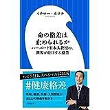 命の格差は止められるか: ハーバード日本人教授の、世界が注目する授業 (小学館101新書)