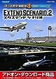 ぼくは航空管制官4 羽田2 エクステンドシナリオ2 ダウンロード版