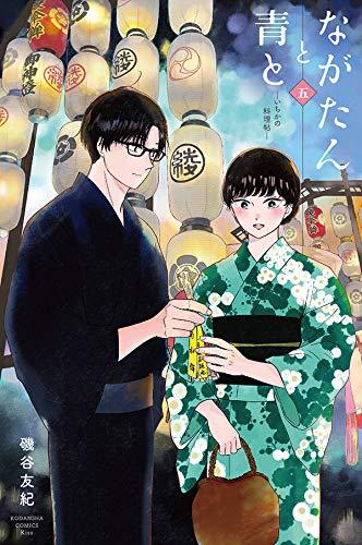 ながたんと青と-いちかの料理帖-(5) (KC KISS)