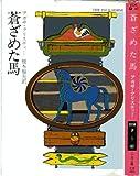 蒼ざめた馬 (ハヤカワ・ミステリ文庫 1-47)