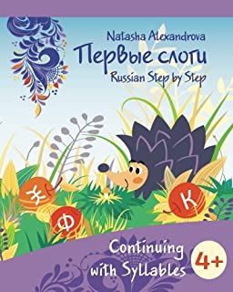 Continuing with Syllables: Azbuka 4 (Russian Step by Step for Children) (Volume 4)