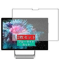 2枚 Sukix ブルーライトカット フィルム 、 Microsoft Surface Studio 2 2019年1月モデル 28インチ Studio2 向けの 液晶保護フィルム ブルーライトカットフィルム シート シール 保護フィルム(非 ガラスフィルム 強化ガラス ガラス ) 修繕版