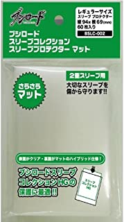 Bushiroad Sleeve Collection sleeve protector mat BSLC-002 (japan import)