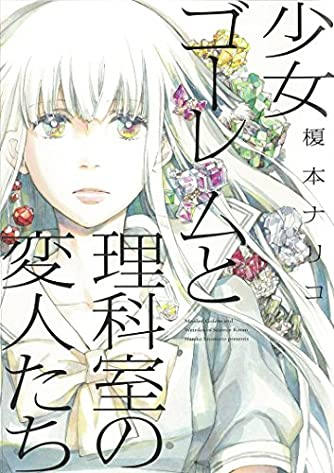 少女ゴーレムと理科室の変人たち (Nemuki+コミックス)