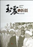 Wang Zhen and Xinjiang(Chinese Edition)