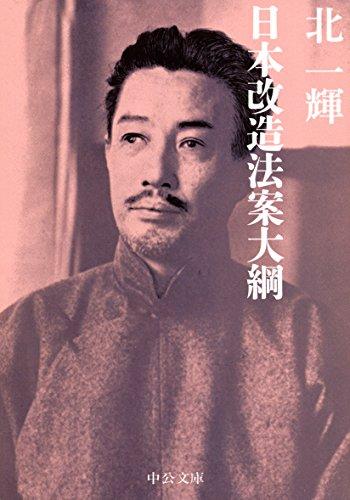 日本改造法案大綱 (中公文庫)