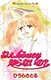 ねぇ、honey知らないの?(1) (Kissコミックス)