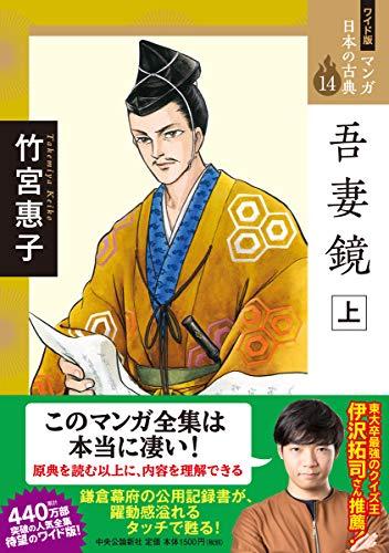 ワイド版 マンガ日本の古典14-吾妻鏡 上 (全集)