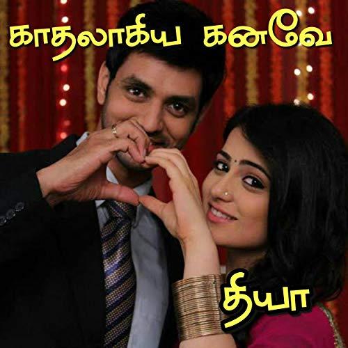காதலாகிய கனவே : KK (Tamil Edition)