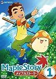 メイプルストーリー Vol.1[DVD]