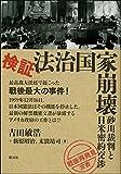 検証・法治国家崩壊:砂川裁判と日米密約交渉 (「戦後再発見」双書3)