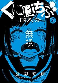 [各務浩章]のくにはちぶ(2) (少年マガジンエッジコミックス)