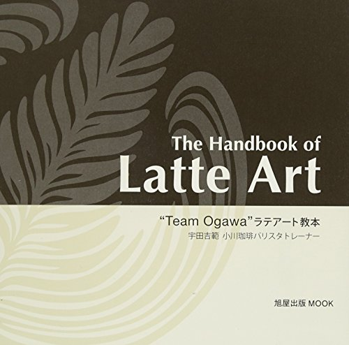 "The Handbook of Latte Art  ""Team Ogawa"