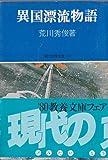 異国漂流物語 (1969年) (現代教養文庫)