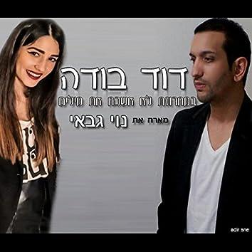 Lo Eshkach Et Hamilim