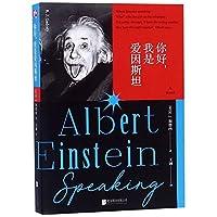 Albert Einstein Speaking (Chinese Edition)