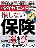 週刊ダイヤモンド21年5/29号 [雑誌]