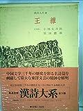 漢詩大系〈第10〉王維 (1964年)