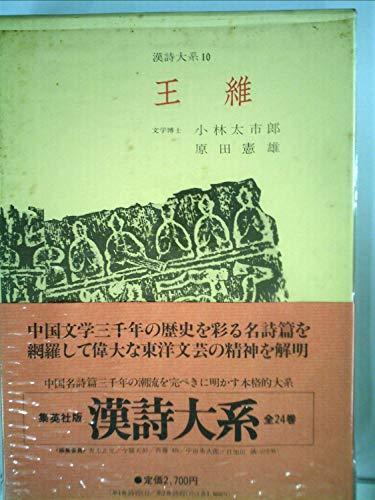 漢詩大系〈第10〉王維 (1964年)の詳細を見る