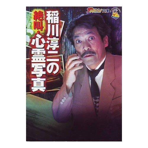 稲川淳二の絶叫・心霊写真 (ザテレビジョン文庫)