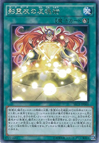 遊戯王OCG 影霊衣の反魂術 レア SECE-JP060-R