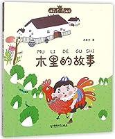 木里的故事/拼音王国名家经典书系