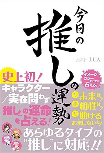 今日の推しの運勢 ~史上初! キャラクター/実在問わず「推し」の運命を占える (刀剣画報BOOKS 10)