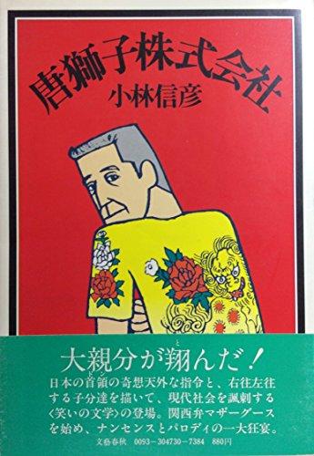 唐獅子株式会社 (1978年)