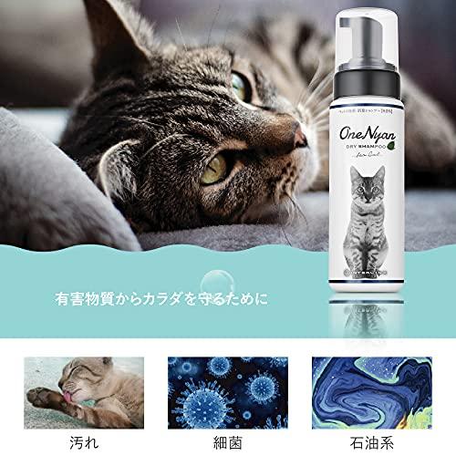 OneNyanドライシャンプー猫用200ml猫泡シャンプー日本製(白桃の香り)
