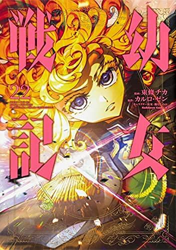 幼女戦記 コミック 1-22巻セット