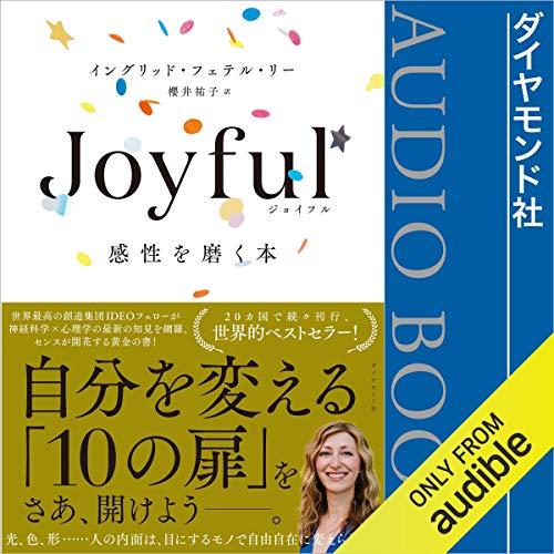 『Joyful 感性を磨く本』のカバーアート