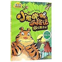 小老虎历险记(3红霞大山彩图注音版)/汤素兰动物历险童话
