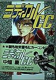 ラディカルCC 1 (ノーラコミックス)