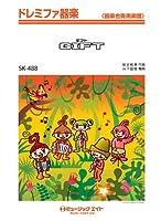 GIFT / Mr.Children ドレミファ器楽 [SKー488]