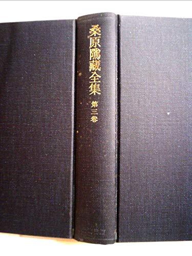 桑原隲蔵全集〈第3巻〉支那法制史論叢,東西交通史論叢 (1968年)の詳細を見る