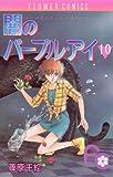 闇のパープル・アイ(10) (フラワーコミックス)