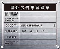 屋外広告業登録票(事務所用)シルバープレート《屋外掲示可能》