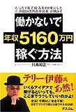 【 働かないで年収5160万円稼ぐ方法 】
